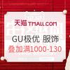 天猫 gu官方旗舰店 双12活动 领券满1000-100元,可叠加每满300-30元购物津贴