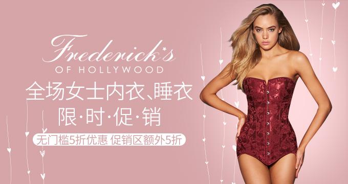 Frederick's of Hollywood (无门槛5折优惠 促销区额外5折)全场女士内衣、睡衣等 限时促销