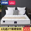 双12预告:JYSKF100天然椰棕床垫1.5/1.8m米床乳胶席梦思榻榻米床垫双人单人 1599.00元