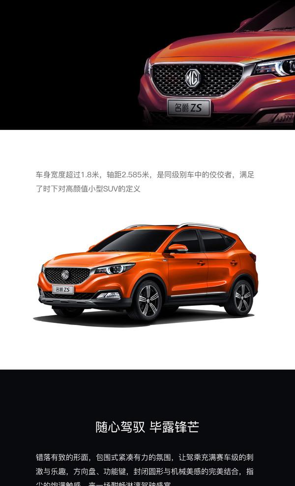 MG ZS 小型SUV