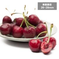 0点开始、前5000件 : 智利红樱桃 2磅(果径26-28mm )