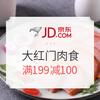 京东 大红门肉食 29.89元