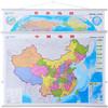 中国地图 世界地图 我爱地理版 1.1x0.8米 45元