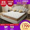 喜临门 进口泰国乳胶床垫 整网邦尼尔弹簧床垫 正反两面 城市爱情 爱琴海 1800*2000 1499元