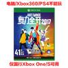 Microsoft 微软  Xbox One/S正版游戏光盘 舞力全开2017(国行) 139元包邮