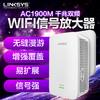 顺丰Linksys RE7000 AC1900 双频 无线扩展器 无线中继器无缝漫游 699.00元