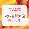 京东 双12生鲜大促 领199-80/299-130券,好价汇总!