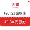 天猫 tech21impactshield旗舰店 30元无门槛 40-30优惠券