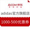 adidas官方旗舰店 双12全场商品 1000-500大额优惠券