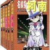 《名侦探柯南》(16-20) 共5册 8.3元