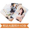 亮丽(SPLENDID)基础套餐 5英寸40张光面照片 9.9元