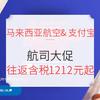 马来西亚航空年末促销 全国多地-东南亚 往返含税1212元起