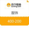 苏宁易购 服饰 400-200