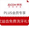 京东 PLUS会员专享  优益齿 免费洗牙千元礼包