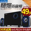 Amoi/夏新 A510笔记本电脑音响台式家用迷你蓝牙小音箱低音炮影响 34.9元(需用券)