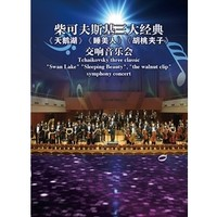 柴可夫斯基三大经典 《天鹅湖》《睡美人》《胡桃夹子》交响音乐会  上海站