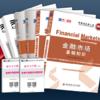 全8本证券从业资格教材2018年 19.8元(需用券)