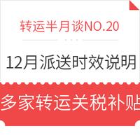 转运半月谈NO.20:12月转运派送时效说明 多家转运12月份汇率调整