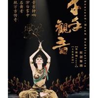 张继钢编导、太原舞蹈团舞剧《千手观音》  北京站