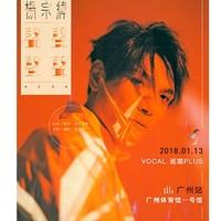 杨宗纬 声声声声 VOCAL巡唱Plus  广州站