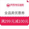 网易考拉海购 全品类优惠券 满299元减100元