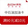 京东金融中石油加油卡优惠券 满90元减10元