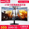 HKC 27英寸曲面显示器电竞HDMI护眼液晶电脑屏幕PS4 C27F非24寸 1029元(需用券)