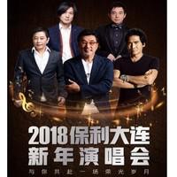 2018保利大连新年演唱会( 李宗盛 齐秦 王杰 张洪量)