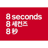8seconds