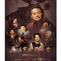 童自荣和他的伙伴们— 《愿有岁月可回首》经典配音朗诵会  上海站