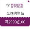 京东全球购车品 领券满299减100