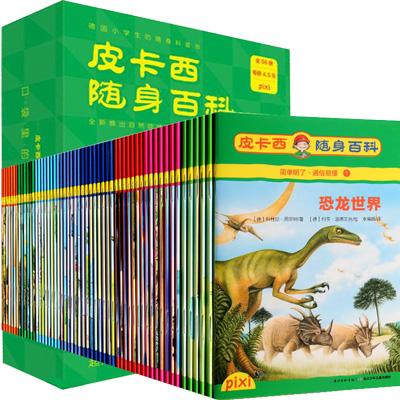 《皮卡西随身百科》 (全套56册)