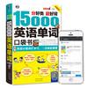 《15000英语单词口袋书》 9.9元