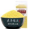 素养生活 五谷杂粮 有机黄小米500g *2件 11.9元(合5.95元/件)