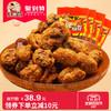 芝麻官 怪味胡豆420gx4 28.9元(需用券)