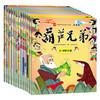《中国经典动画大全集:葫芦兄弟》(全13册) 19.9元(需用券)
