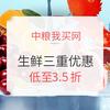 中粮我买网 生鲜活动升级汇总 三重优惠最高399-260