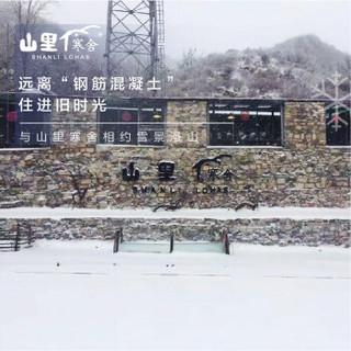 北京山里寒舍 乡村精品度假酒店