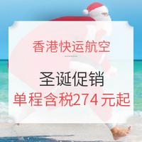 香港快运航空 香港往返日本/台湾/东南亚/塞班等
