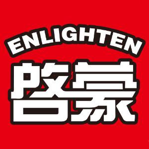 ENLIGHTEN/启蒙