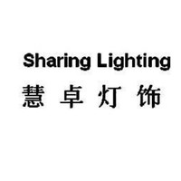 Sharing Lighting/慧卓灯饰