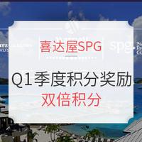 酒店活动:喜达屋SPG Q1季度积分奖励活动