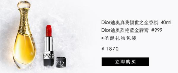 Dior中国官网 冬日寻迹 圣诞珍宝