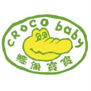 croco baby/鳄鱼宝宝