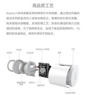 Aqara 人体传感器