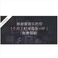 免费得:虾米音乐 一个月VIP会员