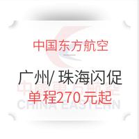 特价机票:东方航空闪促 广州/珠海-全国多地