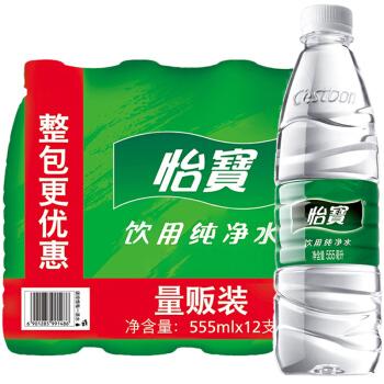 C'estbon 怡宝 饮用水 饮用纯净水555ml*12瓶