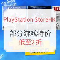 促销活动:PlayStation Store港服 节日限定优惠 部分游戏特价