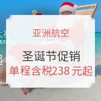 亚洲航空 圣诞促销 全国多地至东南亚